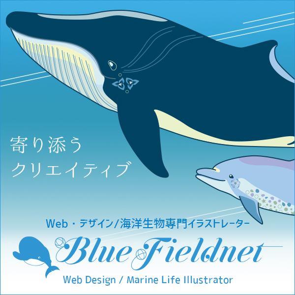 BlueFieldnet Web Illust