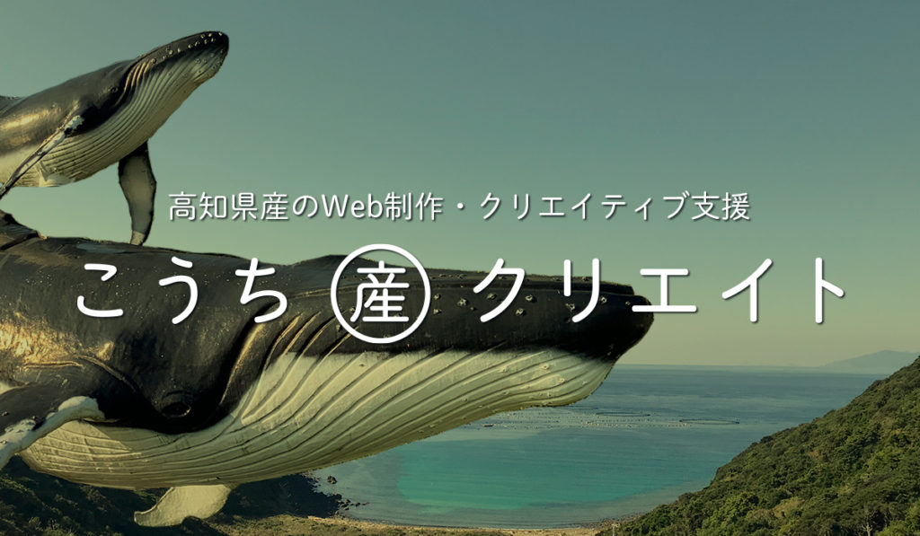 高知県産のWeb制作・クリエイティブ支援 こうち産クリエイト